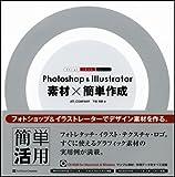 Photoshop&Illustrator 素材×簡単作成 Design Idea Books