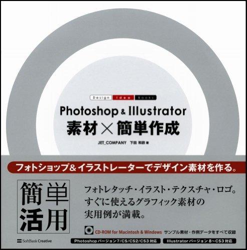 Photoshop&Illustrator 素材×簡単作成 Design Idea Booksの詳細を見る