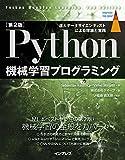 [第2版]Python機械学習プログラミング 達人データサイエンティストによる理論と実践 impress top gearシリーズ 画像