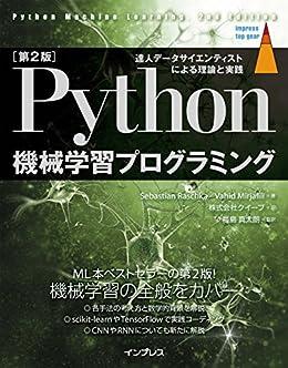 [Sebastian Raschka, Vahid Mirjalili, 株式会社クイープ, 福島真太朗]の[第2版]Python機械学習プログラミング 達人データサイエンティストによる理論と実践 impress top gearシリーズ