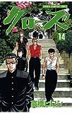 クローズ(14) (少年チャンピオン・コミックス)