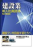 建設業 新入社員読本 電子書籍版