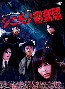 シニモノ調査団 [DVD]