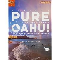 「PURE OAHU(ピュア・オアフ)」‾写真家・高砂淳二が案内するオアフの大自然 (地球の歩き方 GEM STONE 18)