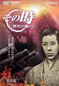 NHK「その時歴史が動いた」 奇兵隊決起せよ!~高杉晋作挙兵の時~ [DVD]
