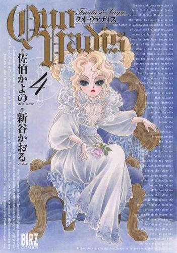 QUO VADIS クオ・ヴァディス 4 (バーズコミックス)の詳細を見る