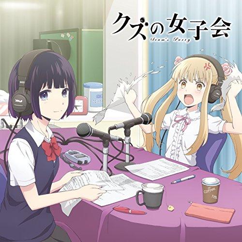 ラジオCD クズの女子会