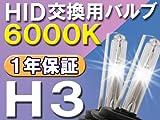 HID交換用バルブ H3/6000K