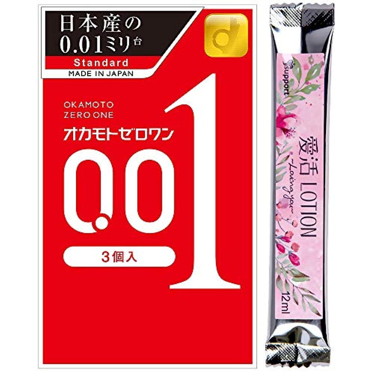 オカモトゼロワン 0.01 3個入り + 愛活ローション12mlセット