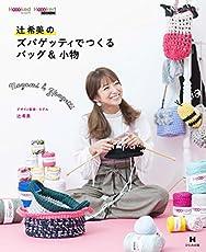 辻希美のズパゲッティでつくるバッグ小物 (メディアパルムック)