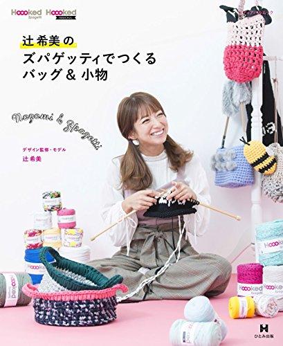 辻希美のズパゲッティでつくるバッグ&小物 (メディアパルムック)