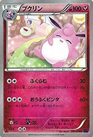 ポケモンカードゲームXY プクリン/めざめる超王(PMXY10)/シングルカード