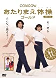 COWCOW あたりまえ体操 ゴールド(DVD+CD)