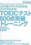 TOEICテスト600点突破トレーニング (資格検定Vブックス)