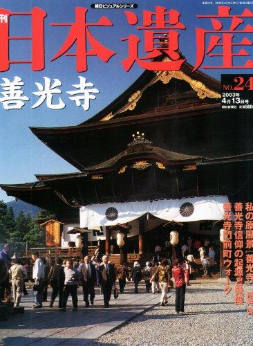 週刊日本遺産 NO.24 善光寺(朝日ビジュアルシリーズ) 2003年4/13日号