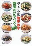 おくぞの流 簡単 激早 野菜おかずベスト180 (講談社+α文庫) -