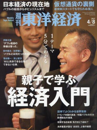 週刊東洋経済 2017年4/8号 [雑誌]の詳細を見る