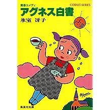 アグネス白書I (集英社コバルト文庫)