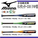 ミズノ 少年軟式用バット キングヒッター370 (カーボン製) 1CJFY10470-0954 (0954/ブラック×オレンジ, 70cm・平均370g)