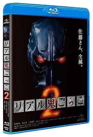 リアル鬼ごっこ2 [Blu-ray]