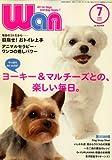 wan (ワン) 2008年 07月号 [雑誌] 画像