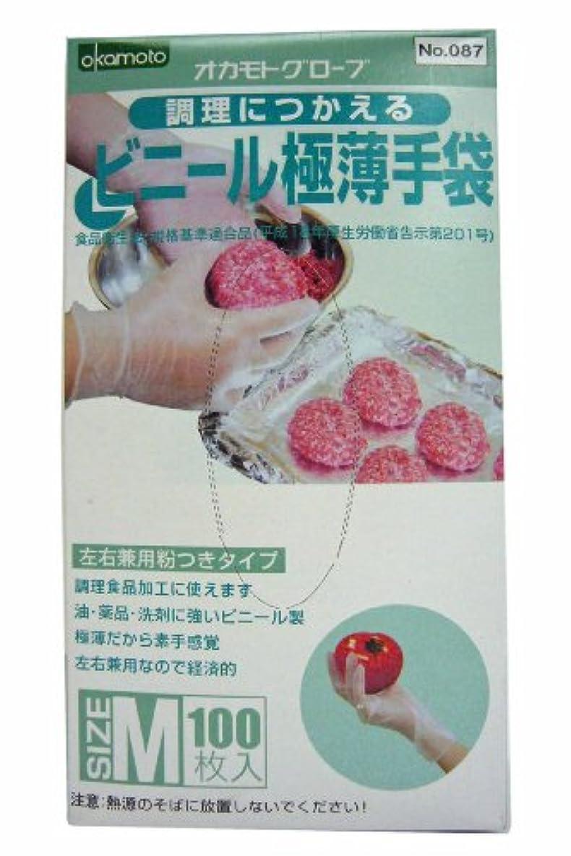魚含める除去調理につかえるビニール極薄手袋 100枚入 M