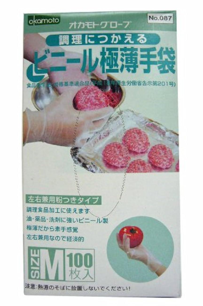 環境に優しいボタンシャックル調理につかえるビニール極薄手袋 100枚入 M