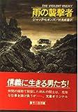 雨の襲撃者 (ハヤカワ文庫NV)