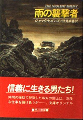 雨の襲撃者 (ハヤカワ文庫NV)の詳細を見る