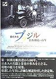 目でみるブラジル日本移民の百年 (ブラジル日本移民百年史 別巻) 画像
