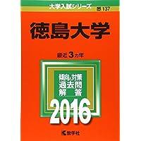 徳島大学 (2016年版大学入試シリーズ)