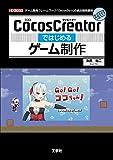 CocosCreatorではじめるゲーム制作―「JavaScript」と「GUI」でゲームが作れ (I/O BOOKS)