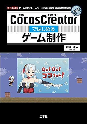 CocosCreatorではじめるゲーム制作 (I・O BOOKS)の詳細を見る