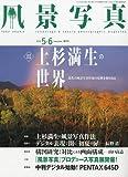 風景写真 2010年 05月号 [雑誌]