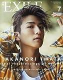 月刊EXILE(エグザイル)2016年07月号 画像