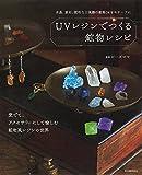 UVレジンでつくる鉱物レシピ:水晶、蛍石など実際の鉱物34をモチーフに。愛でて、アクセサリーに...