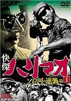 快傑ハリマオ ソロ河の逆襲篇 1 TVH-005 [DVD]