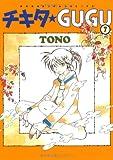 チキタ★GUGU (7) (ソノラマコミックス―眠れぬ夜の奇妙な話コミックス)