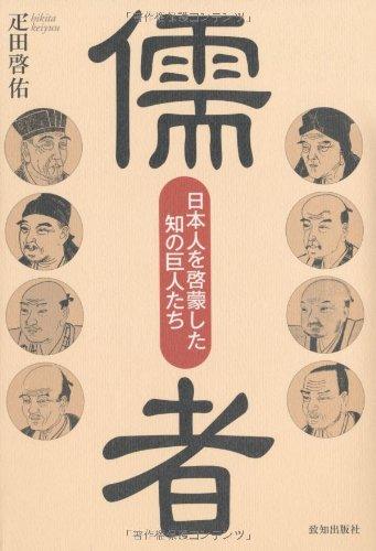 儒者―日本人を啓蒙した知の巨人たち