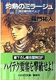 灼熱のミラージュ—独立傭兵隊タリム7 (ハヤカワ文庫JA)