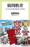 「街間格差-オリンピック後に輝く街、くすむ街 (中公新書ラクレ)」販売ページヘ