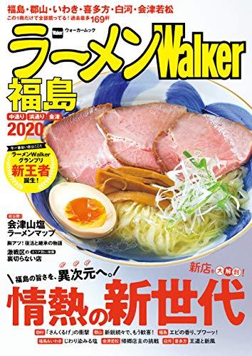 ラーメンWalker福島2020 ラーメンWalker2020 (ウォーカームック)