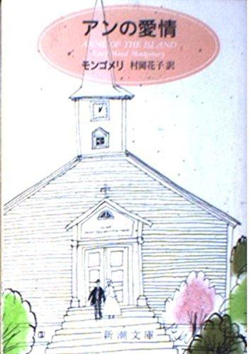 アンの愛情―第三赤毛のアン (新潮文庫)の詳細を見る