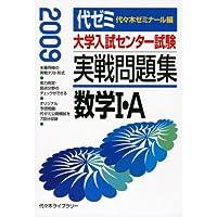 大学入試センター試験実戦問題集 数学1・A 2009