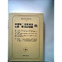 現代日本文学大系〈73〉阿部知二,丸岡明,田宮虎彦,長谷川四郎集 (1972年)