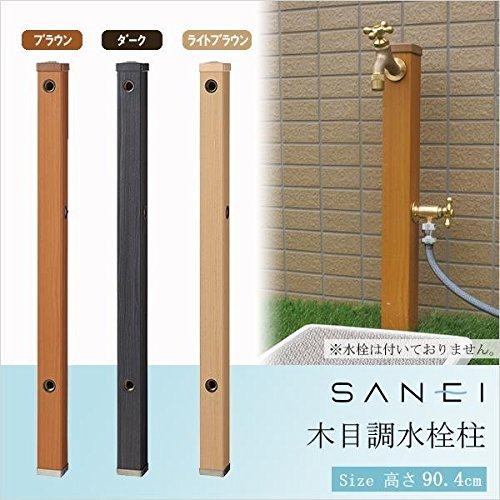 三栄水栓 SANEI 木目調水栓柱 T803BW-60X900 LBR・ライトBR・T803BW-60X900-LBR