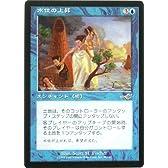 マジック:ザ・ギャザリング MTG 水位の上昇 (日本語) (特典付:希少カード画像) 《ギフト》