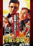 修羅がゆく13 完結篇[DVD]