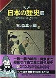 将門・純友の乱と天暦の治 (マンガ 日本の歴史 10)