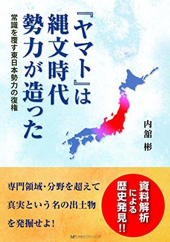 『ヤマト』は縄文時代勢力が造った―常識を覆す東日本勢力の復権―